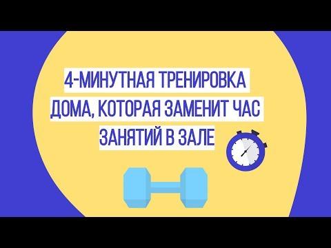 4-минутная тренировка дома, которая заменит час занятий в зале