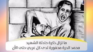 ما تزال ذكرة حادثة الشهيد محمد الدرة محفورة لدى كل عربي حتى الآن