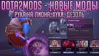 Dota2Mods - Новые Моды и Рука на Лиона