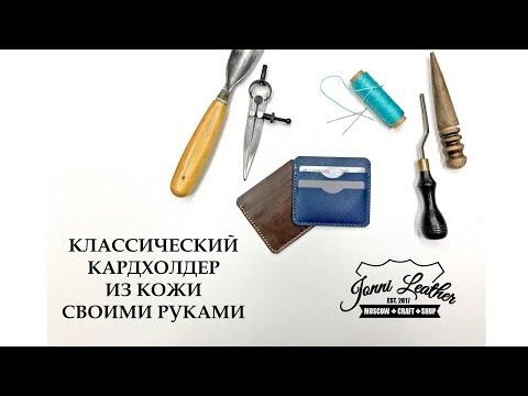 #5. КЛАССИЧЕСКИЙ КАРДХОЛДЕР ИЗ КОЖИ СВОИМИ РУКАМИ.Making A Leather Card Holder