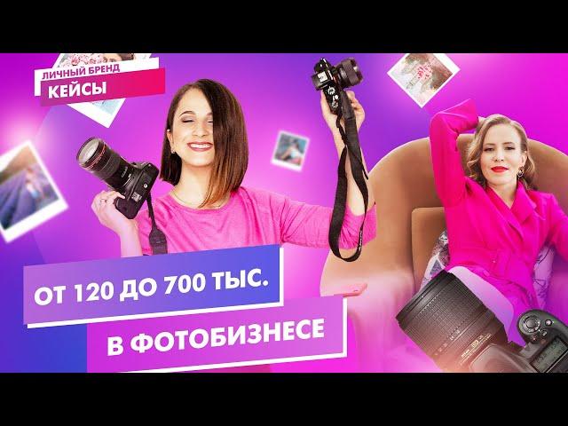 Заработала 700.000 ₽ в месяц на фотографии // Как создание личного бренда повлияло на бизнес? // 16+