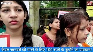 केवल जानवरों को मारने के लिए 100 रुपये के जुर्माने का प्रावधान!