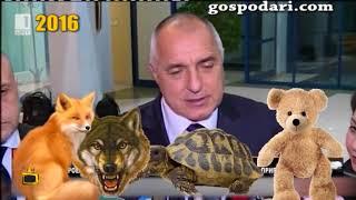 Бойко Борисов- зелен, по-зелен, най-зелен