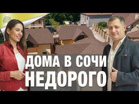 Дома в Сочи НЕДОРОГО!