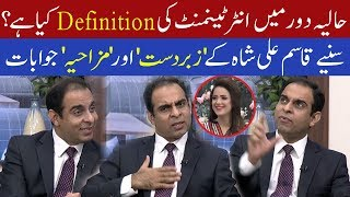 Aj Kal Ki Entertainment Kya Hai? Funny Definition by Qasim Ali Shah   MUST WATCH