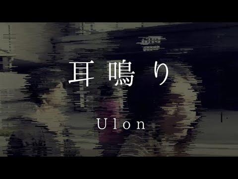 Ulon 「耳鳴り / Tinnitus」(MUSIC VIDEO)
