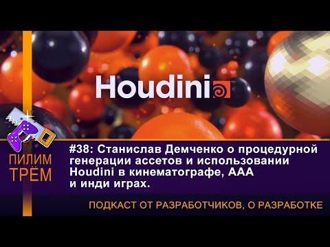 ПИЛИМ, ТРЕМ 38. Станислав Демченко о использовании Houdini в кинематографе, ААА и инди играх