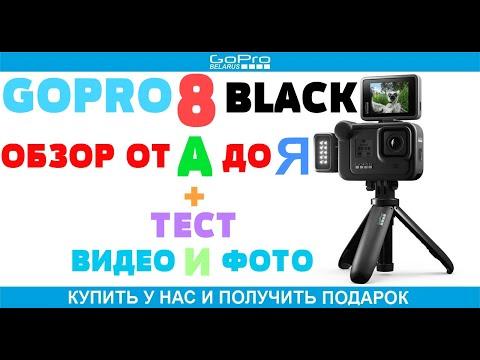 GoPro 8 Black обзор и тест видео