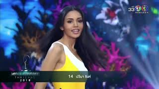 Miss Universe Thailand 2018 - Swimsuit Competition