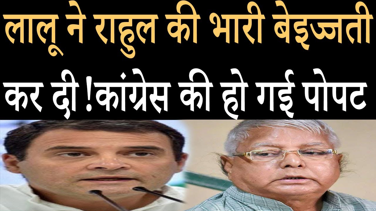 Lalu Yadav's party RJD insulted Congress and Rahul Gandhi !