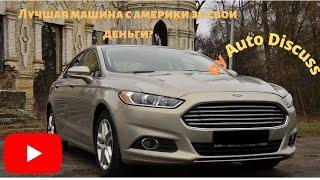 Американский премиум или дешёвый понт?   Обзор на Ford Fusion (by Auto Discuss)