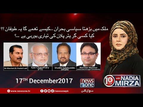 10pm with Nadia Mirza | 17-December-2017 | Shahid Latif | Ejaz Chaudhary | Sheikh Salahuddin  |
