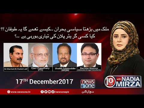 10pm With Nadia Mirza - 17-December-2017 - News One
