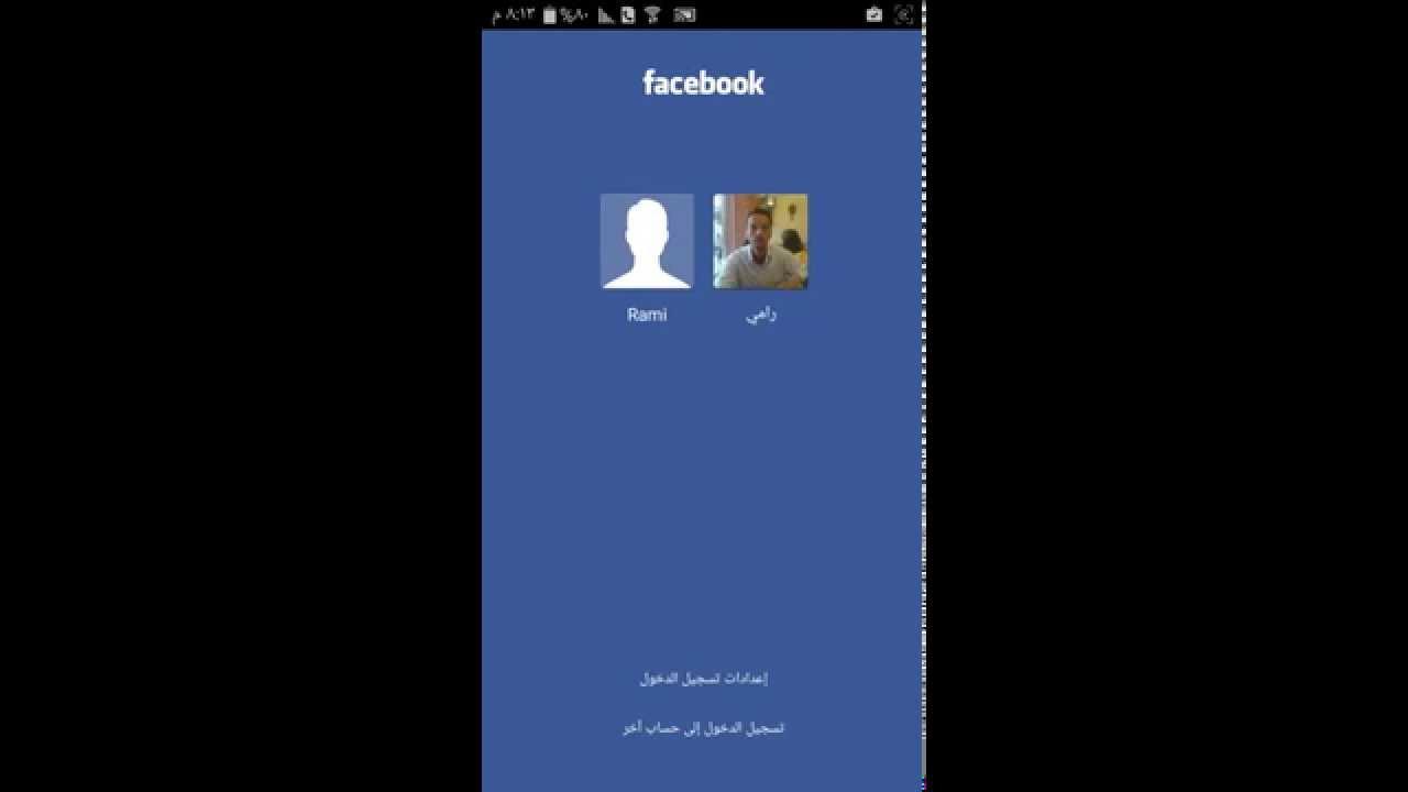 طريقة عمل حساب جديد على ال فيس بوك من الموبايل Youtube