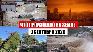 Катаклизмы за день 9 сентября 2020 | месть природы, изменение климата, событие дня, в мире, база х