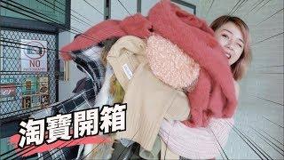 淘寶開箱🔥  露肩毛衣、顯瘦牛仔褲、格紋裙、羔羊帽、大衣外套...Taobao Try On Haul   沛莉 Peri