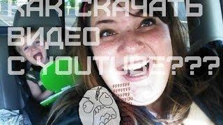 Как скачать видео с YouTube без программ(, 2014-04-30T11:21:00.000Z)