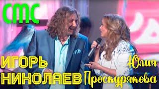 Смотреть клип Игорь Николаев И Юлия Проскурякова - Смс