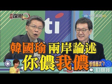 《新聞深喉嚨》精彩片段 韓國瑜兩岸論述 #你儂我儂 沈大老用抓癢教學說給你聽!