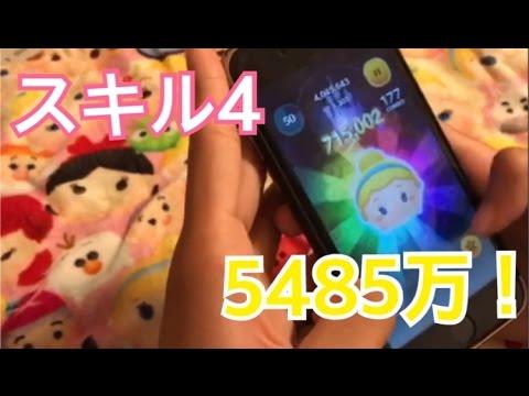 ツムツム シンデレラ スキル4 5485万 手元動画 Youtube