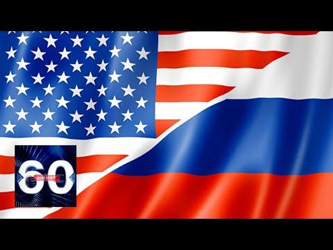 Самые жесткие в истории: чем грозят России новые американские санкции? 60 минут от 11.06.20