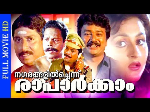 Super Hit Malayalam Full Movie |   Nagarangalil Chennu Raparkkam | Ft.Jayaram, Sreenivasan
