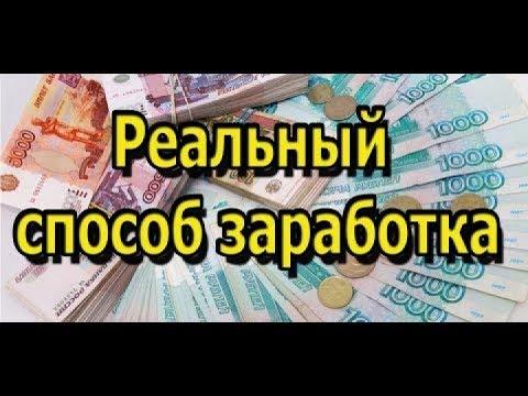 Заработать деньги авто программой займ под птс новосибирск круглосуточно