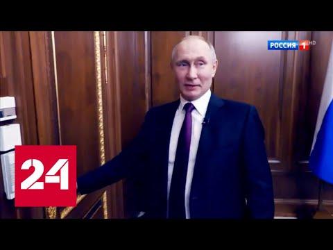 Неизвестные детали работы главы государства в Кремле - в документальном проекте Россия. Кремль.Путин
