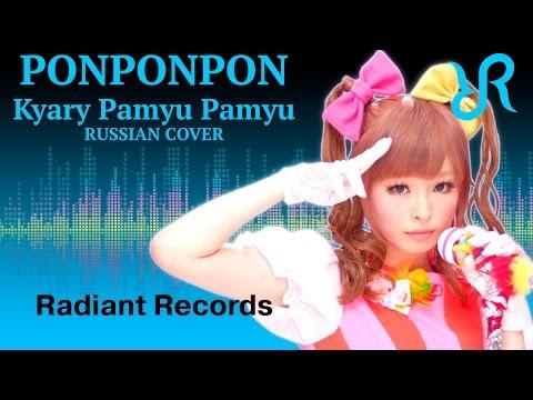 Kyary Pamyu Pamyu [PonPonPon] RUS song #cover