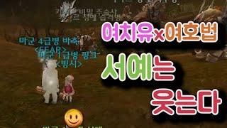 [아이온 클래식] 그녀들이 기다린다..(Feat. 어포…