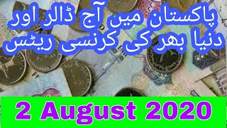 Today Currency Rate in Pakistan 2 August | Open Market Currency Rates | Currency Exchange Rate