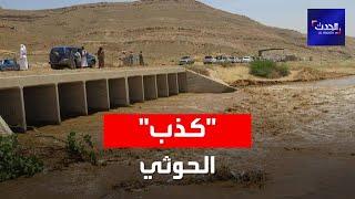 اليمن..الحوثي يُسيطر على سد مأرب بالكذب