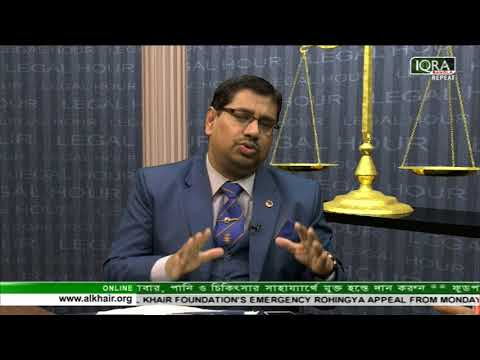 Legal Hour 28102017 full by Barrister Nazir Ahmed