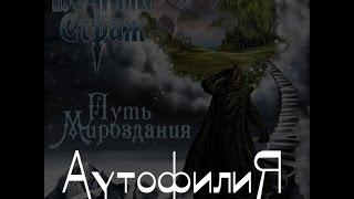 Аутофилия.  Вечный Страж - Путь Мироздания.