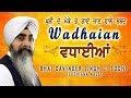 WADHAIAN BHAI DAVINDER SINGH SODHI LUDHIANA WALE SHABAD GURBANI