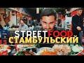 Уличная еда и интересные места Стамбула. Турция