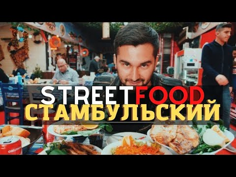 Уличная еда и