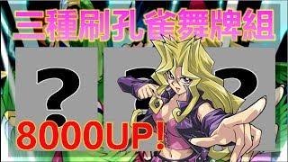 [遊戲王 duel links]三種刷華麗孔雀舞牌組!8000分UP!