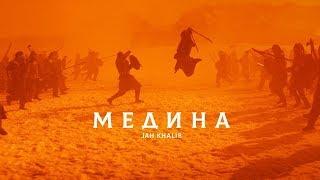 Jah Khalib Медина и новая школа Rap