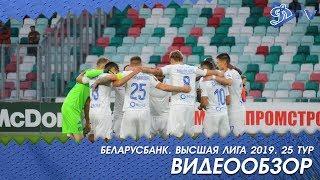 чемпионат 2019  Динамо Минск 0:2 Витебск  ОБЗОР МАТЧА