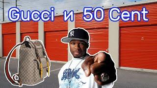 Gucci и 50 Cent. Находка в контейнере.