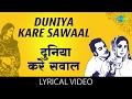Duniya Kare Sawaal with lyrics | दुनिया करे सवाल गाने के बोल |Bahu Begum| Pradeep Kumar/Meena Kumari
