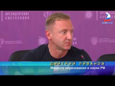 Визит Министра образования и науки РФ Дмитрия Ливанова в ФДЦ