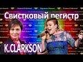 СВИСТКОВЫЙ РЕГИСТР Kelly Clarkson Love So Soft Как петь высокие ноты Уроки вокала mp3
