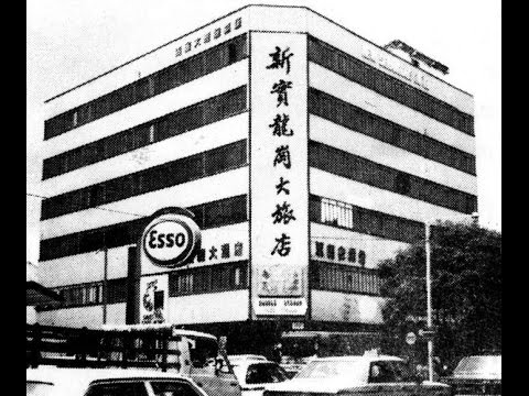 Collapse of the Hotel New World 新世界酒店倒塌事件 1986年 紀念影片
