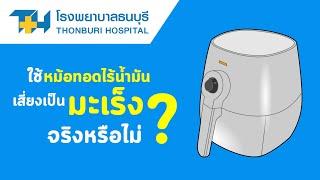 โรงพยาบาลธนบุรี : ไร้น้ำมัน ก็เสี่ยงเป็นมะเร็ง  ?
