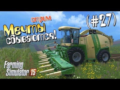 Мечты сбываются! - 27 Farming Simulator 2015