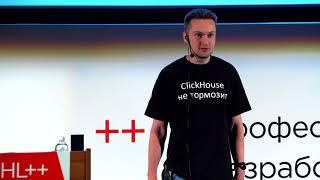 Эффективное использование ClickHouse / Алексей Миловидов (Яндекс)