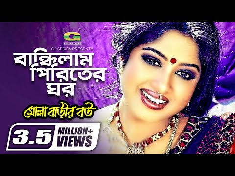 Bandilam Piritir Ghor   by Momtaz   ft Mousumi   Mollah Barir Bou
