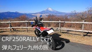 crf250rarryで行く弾丸フェリー九州の旅(1) thumbnail